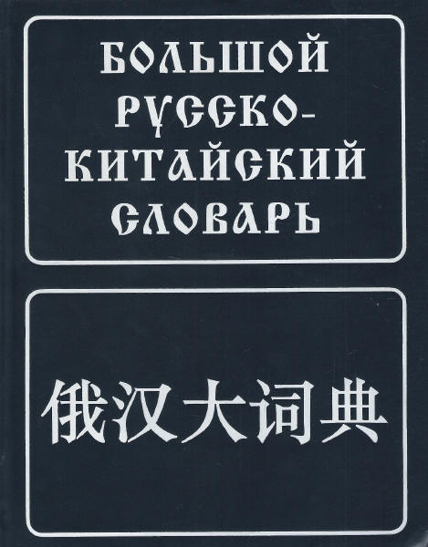китайский язык видеоурок