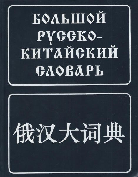 Словари китайского языка (печатные и электронные)