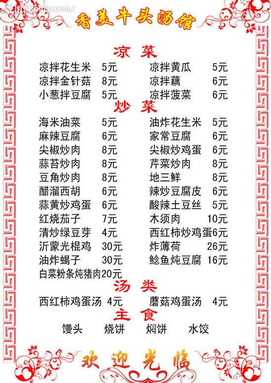 Меню ресторана на китайском языке