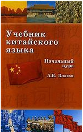 """Благая А.В. """"Учебник китайского языка"""" обзор"""