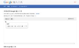 Ввод китайских иероглифов с клавиатуры