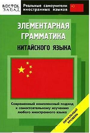 """""""Элементарная грамматика китайского языка"""" обзор книги"""