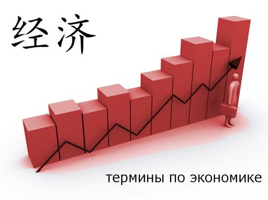 Экономические термины в китайском языке (экономика)