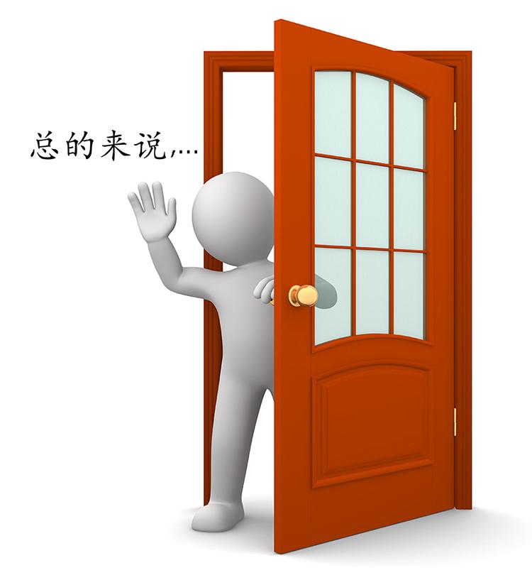 Вводные слова китайского языка
