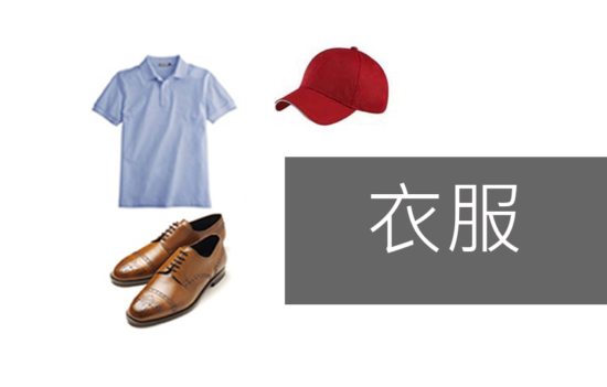 одежда на китайском , слова