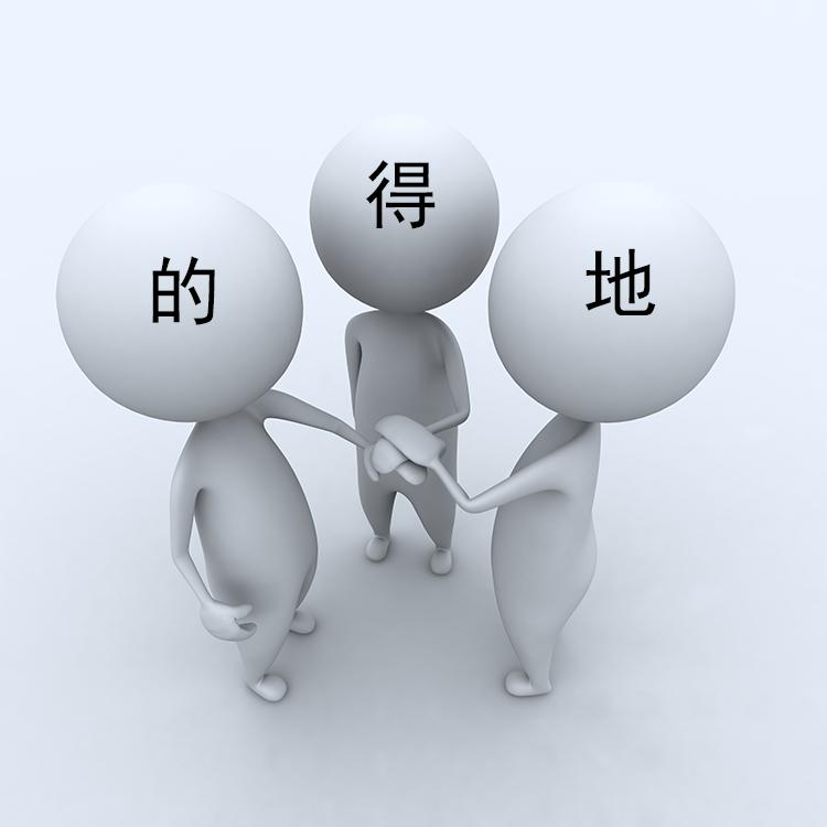 Частицы de 的, 得 и 地 в китайском языке