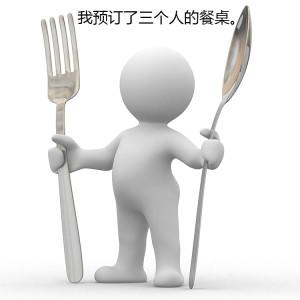 Ресторан | Русско-китайский разговорник