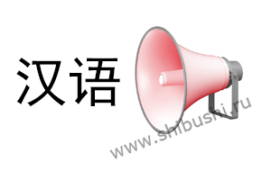 speak-chinese-text