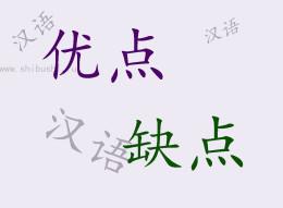 Плюсы и минусы китайского языка